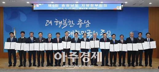 충남도 시·군과 '사회보험료 지원' 힘 모은다