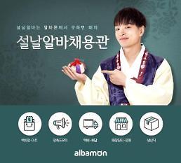 """""""설 연휴 알바하자""""…알바몬, '설날 채용관' 오픈"""