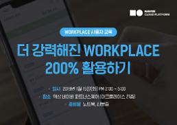 네이버 비즈니스 플랫폼, 기업정보시스템 워크플레이스 사용자 교육 개최