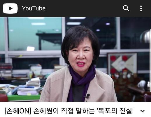 [포토] 손혜원 '목포 부동산 투기' 의혹에 유튜브로 직접 대응나섰다