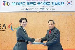 세계장애인태권도선수권대회 선수단장, ADT캡스 경호팀장 임명