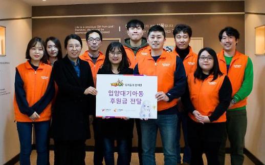 스마일게이트 '테일즈런너', 동방사회복지회에 2000만원 기부금 전달