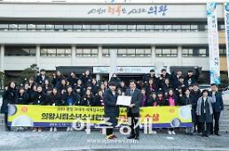 의왕시 2019 평창 코리아 세계청소년합창페스티벌&경연대회 금메달 수상
