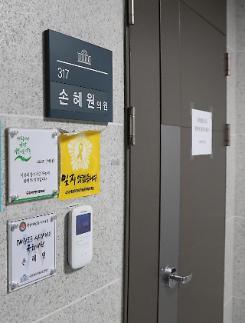 청와대 손혜원 의혹, 당에서 판단할 문제…감찰반 조사대상 아니다