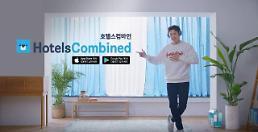 호텔스컴바인 유튜브 광고 캠페인 모델에 블락비 피오
