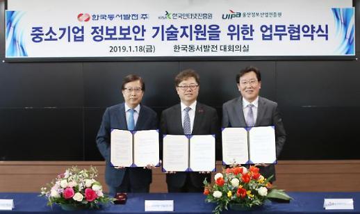 KISA-동서발전-울산정보산업진흥원, 지역 정보보호 지원 맞손