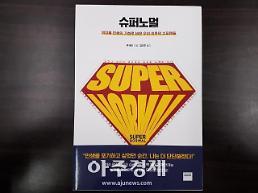 [아주책 신간]'슈퍼노멀'..'블록데이터 혁명'..'우리 대 그들'