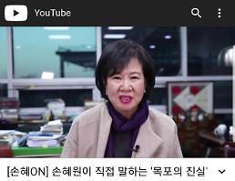 손혜원 심석희와 빙상적폐 잊혀질까 우려 내일(20일) 오전 11시 국회서 기자회견