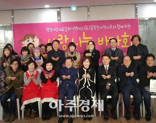 광명시 여성새일센터·꿈꾸는 자작나무 사랑나눔 바자회 개최