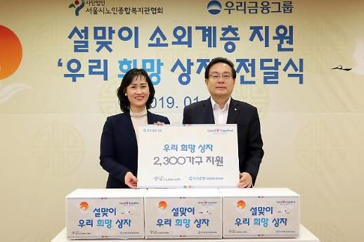 지주 출범 우리금융그룹, 국내외서 대대적 사회공헌활동 전개
