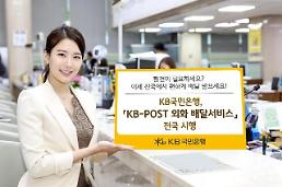 KB국민은행, 'KB-POST 외화 배달서비스' 전국 시행