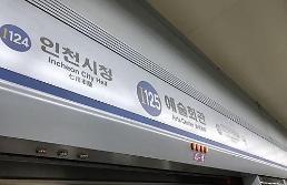 여성 노린 지하철역 패딩 테러?…경찰 오인 신고로 밝혀져