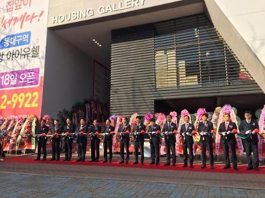 SM우방, '동대구역 우방 아이유쉘' 모델하우스 오픈