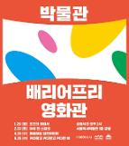 올 상반기 서울역사박물관 1층서 배리어프리 영화 상영