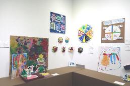 서울시민청서 장애어린이 미술치료 작품전시회