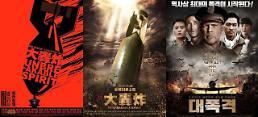 탈세 판빙빙 문제작 대폭격, 한국서 상영...중국 언론 韓 포스터엔 이름 버젓이