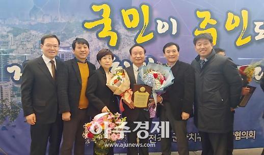 군산시의회 김경구 의장이'지방의정봉사대상' 수상