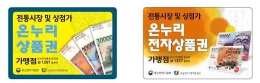 온누리상품권, 우리은행·BC카드서 카드형으로도 살 수 있다