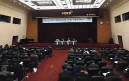 한국지방세연구원-한국조세연구포럼, 동계학술대회 공동개최