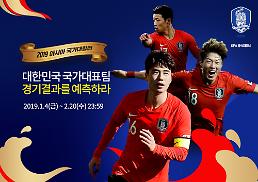 한국 vs 바레인 오늘밤 10시 아시안컵 16강...피파온라인4 '승부 예측' 이벤트