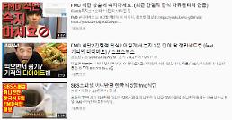 FMD식단이 뭐길래...유튜브서 '다이어트 효과' 의견 갈려