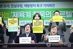 카르텔 뜻…성폭력 방조ㆍ공조 한국 체육계 표본