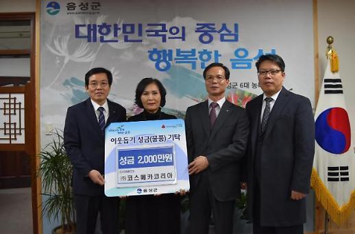 코스메카코리아, 충북 음성에 성금 2000만원 전달