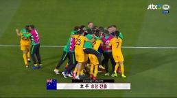 호주-우즈베키스탄, 골키퍼 선방으로 호주 8강행 …다음 상대는?