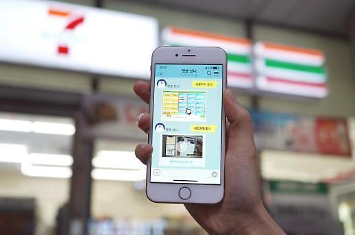 롯데정보통신, 전국 세븐일레븐 점포에 카카오톡 '챗봇 브니' 오픈