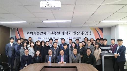 과학기술일자리진흥원 배정회 원장 취임