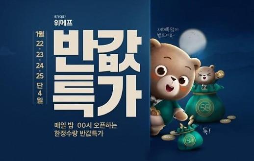 오늘 위메프 반값특가 상품은?…라헨느 무선청소기가 무려...