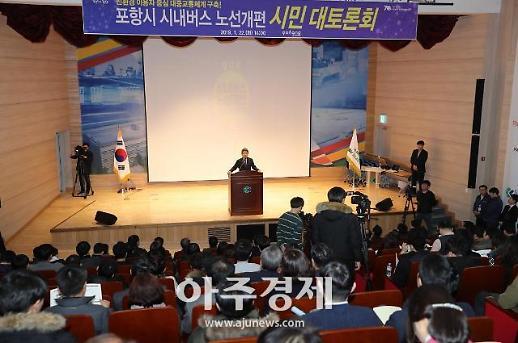 포항시, 시내버스 노선개편 시민 대토론회 개최...시민의견 수렴