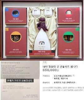 [단독] 중고사이트에 올라온 청와대 설 선물세트…65만원에 판매완료