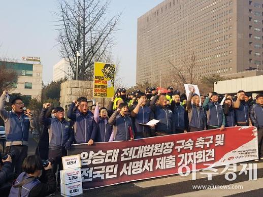 """""""사법농단 몸통 양승태 구속"""" 구호에 """"좌파 문재인 사퇴""""로 맞불"""