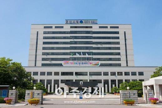 군산시, 정부 목적예비비 138억 원 조기 확보로 지역경제'청신호'