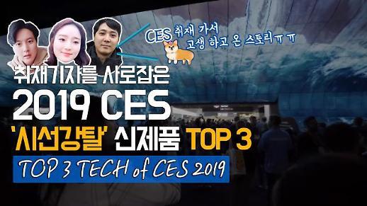 [영상/주리를틀어라] CES 2019, 취재 기자가 뽑은 시선강탈 신제품 BEST 3 #CES 참관 수다