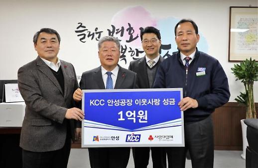 (주)kcc안성공장, 안성시에 이웃돕기 성금 1억원 기탁