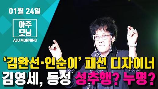 [영상] 김완선·인순이' 패션 디자이너 김영세, 동성 성추행? 누명? #아주모닝