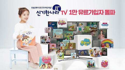 유아 채널 '신기한나라TV' 유료 가입자 1만명 돌파