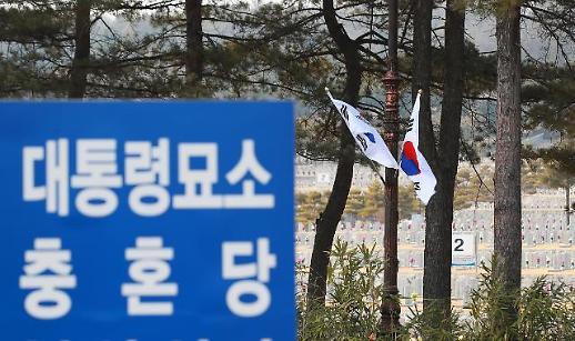 [포토] 전두환 국립묘지 못간다