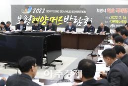 보령시, 2022 보령해양머드박람회 연계사업 추진계획 보고회