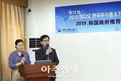 유권호 중진공 칭다오대표 '한국기업의 중국시장 진출 적극 협력할 것'