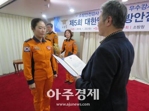 의왕소방 최지원 소방장 전국소방안전강사 경진대회 우수상 수상