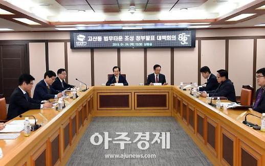 [의정부시] 법무타운 조성, 정부와 협의 최선을 다할 것