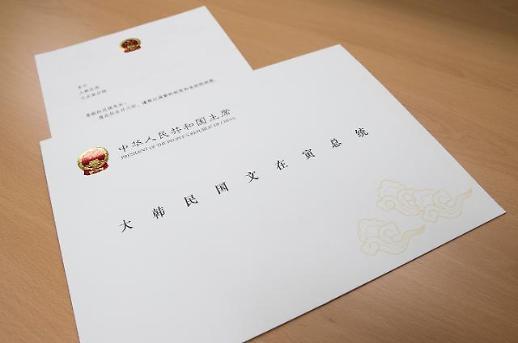 시진핑, 문 대통령 생일 축하 서한…靑 돈독한 한중관계 기대