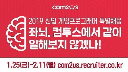 컴투스, 2019 신입 게임프로그래머 특별 채용 실시