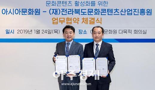 아시아문화원, 융복합콘텐츠 개발 업무협약