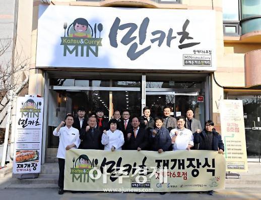 영월 사과와 돈까스의 만남'…정·태·영·삼 맛캐다! 프로젝트 6호점 개장