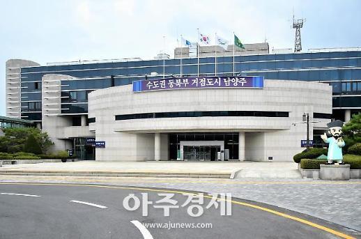[남양주시] 설 연휴 걱정마세요 안전관리·종합대책 추진
