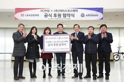 FC안양- ㈜리더스코스메틱 공식 상품 후원 재계약 체결